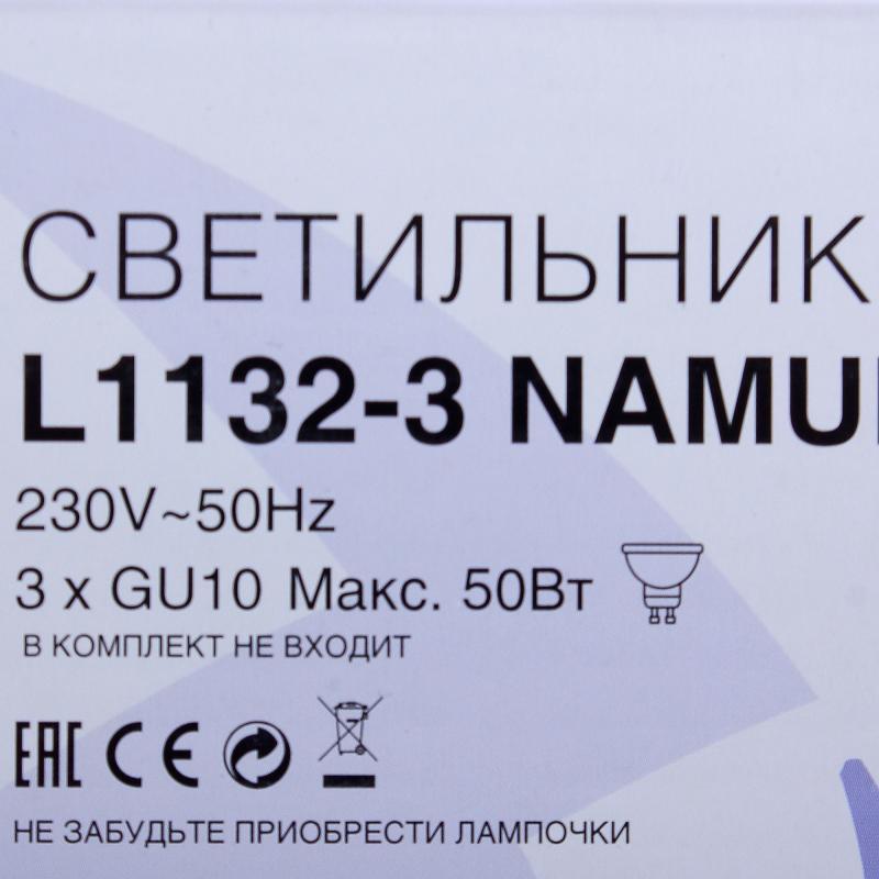 Спот L1132-3 Namur 3хGU10х35 Вт
