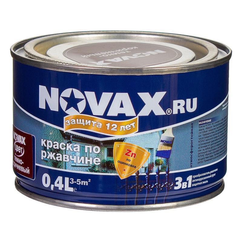 Эмаль по ржавчине Novax цвет тёмно-коричневый 0.4 л