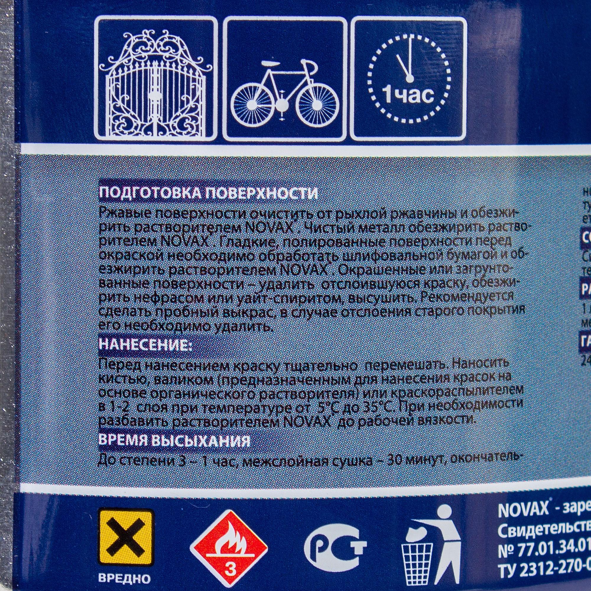 Пигменттер, толтырғыштар және арнайы қоспалардың алкидті-стирольдік шайыр ерітіндісіндегі ұшпа органикалық еріткіштердегі суспензиясы: Тот бойынша эмаль Новакс күңгірт-қоңыр 0,4 л