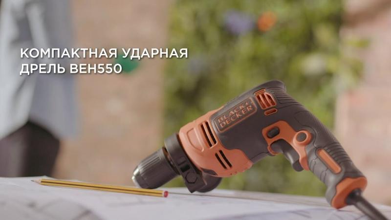 Ударная дрель Black&Decker BEH550-QS, 550Вт