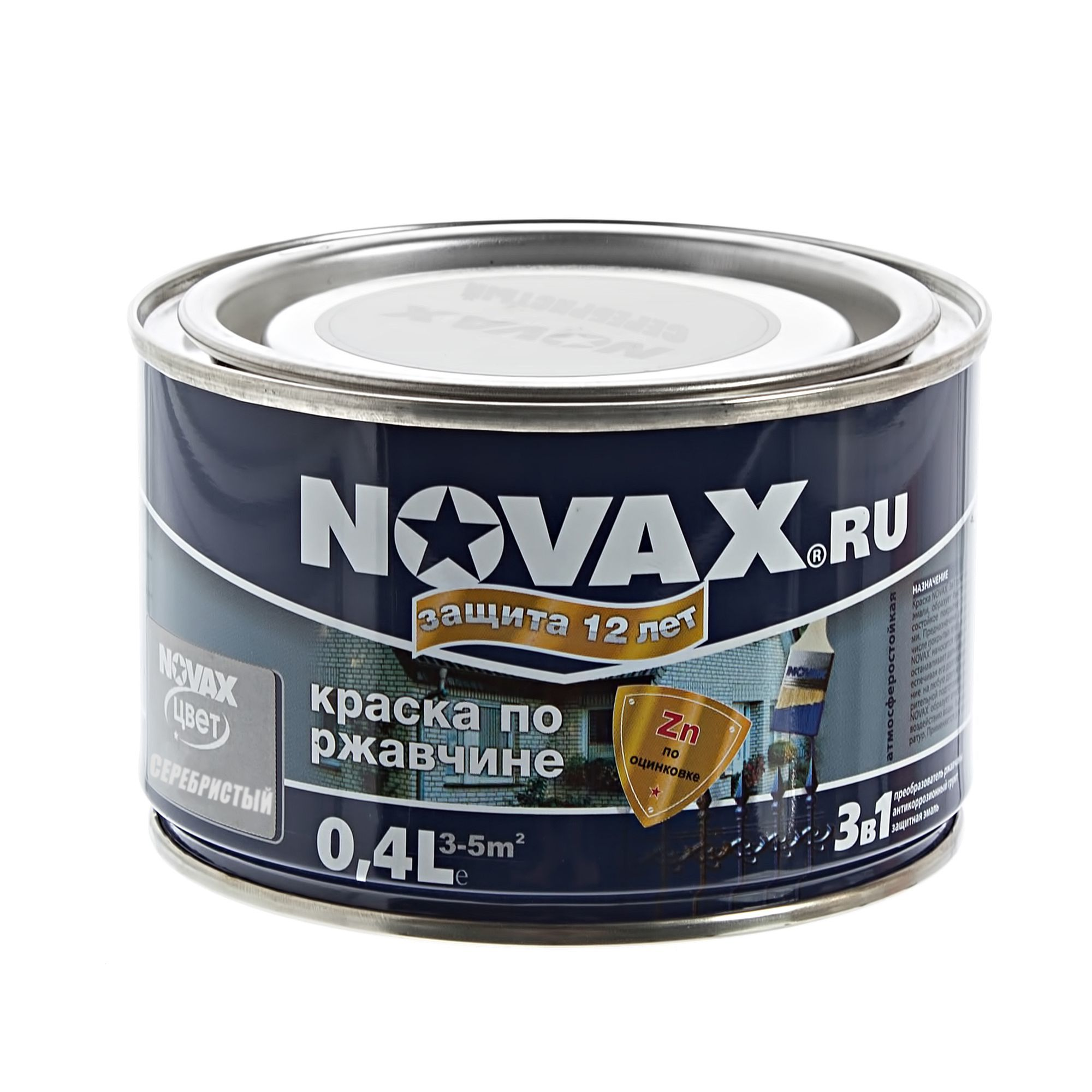 Эмаль по ржавчине Novax цвет серебристый 0.4 л