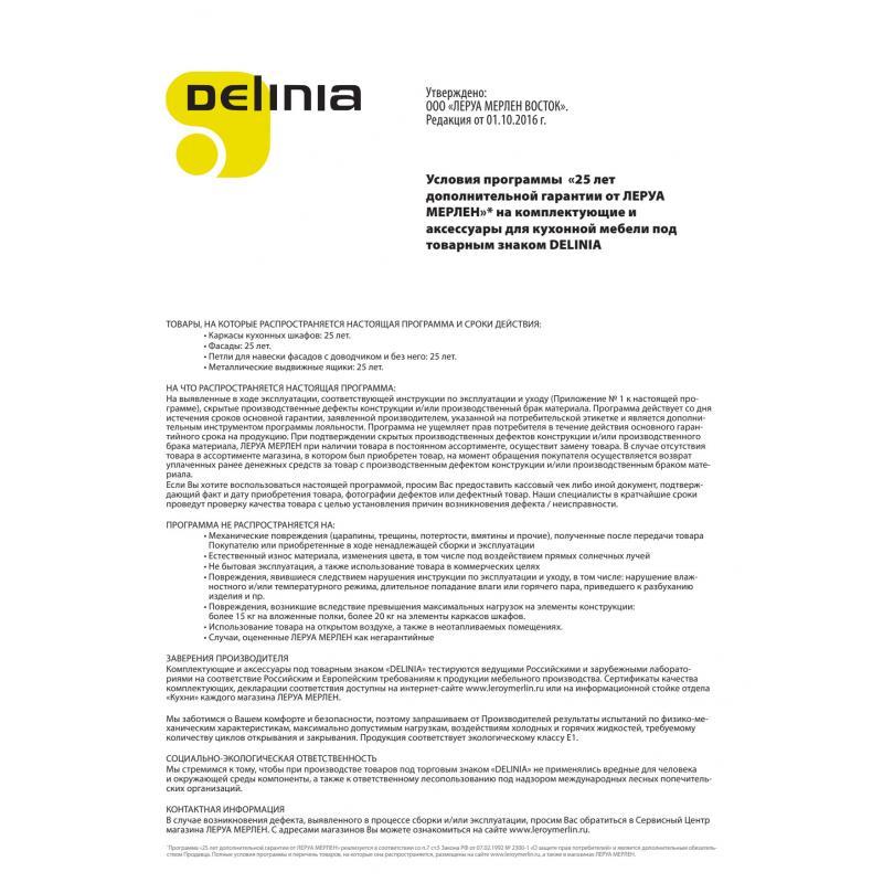 Дверь для шкафа Delinia «Леда белая» 15x92 см, МДФ, цвет белый