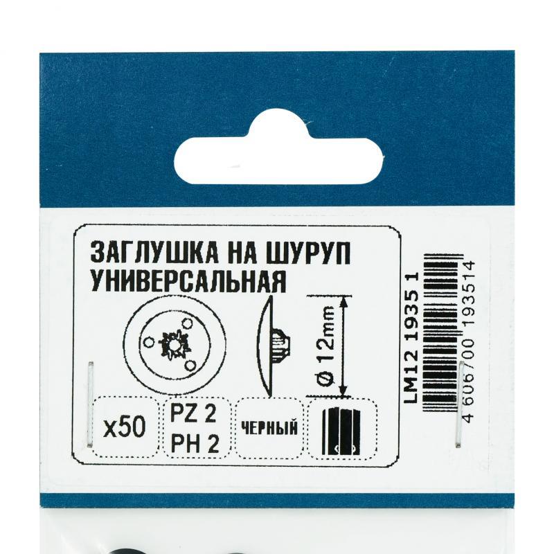 Заглушка на шуруп PZ 2 12 мм полиэтилен цвет чёрный, 50 шт.