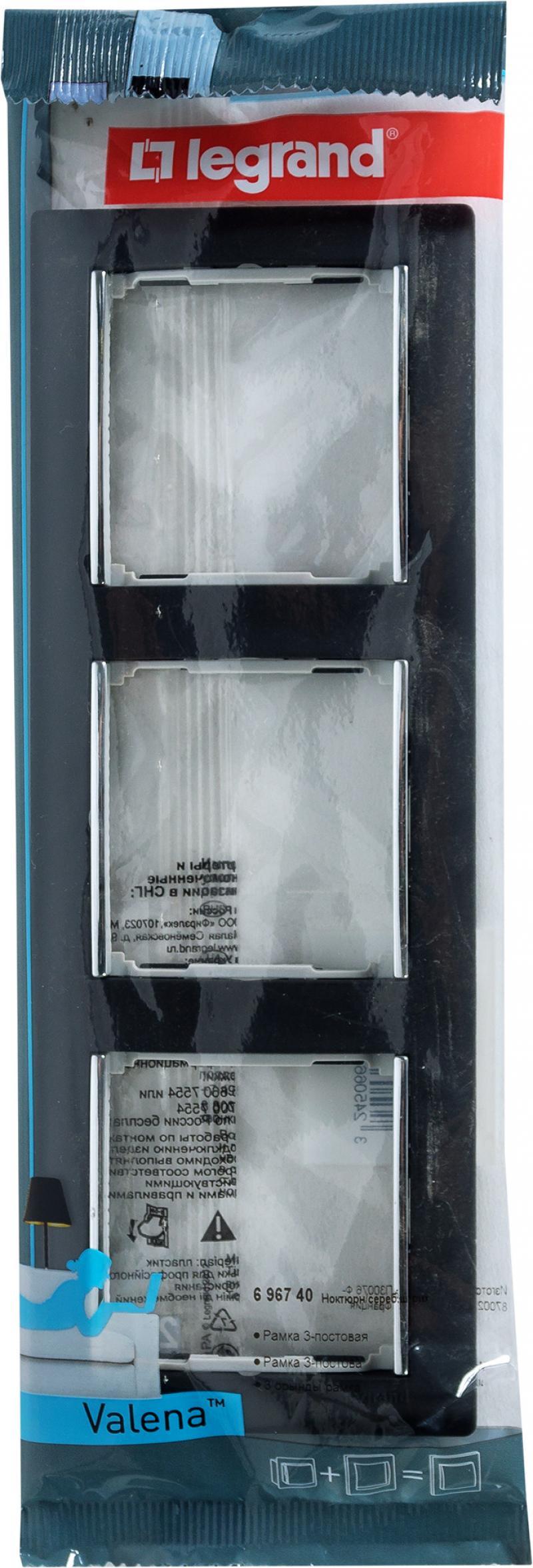 Рамка для розеток и выключателей Legrand Valena 3 поста, цвет ноктюрн/серебряный штрих