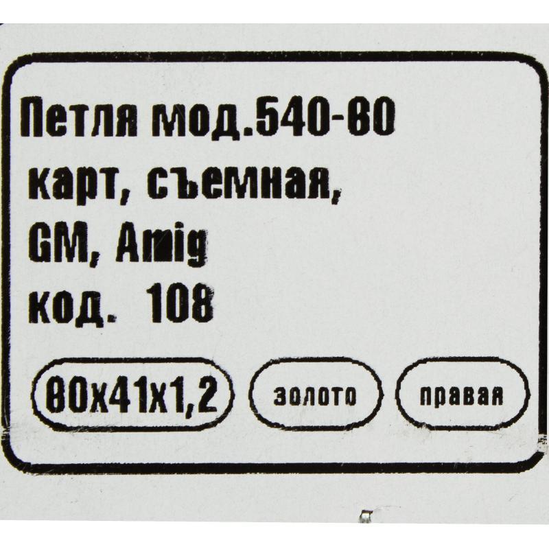 Петля мебельная карточная съёмная правая Amig 540, 60х40 мм, сталь, цвет золото