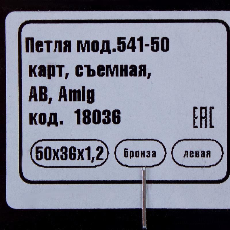 Петля мебельная карточная съёмная левая Amig 541, 50х35 мм, сталь, цвет бронза