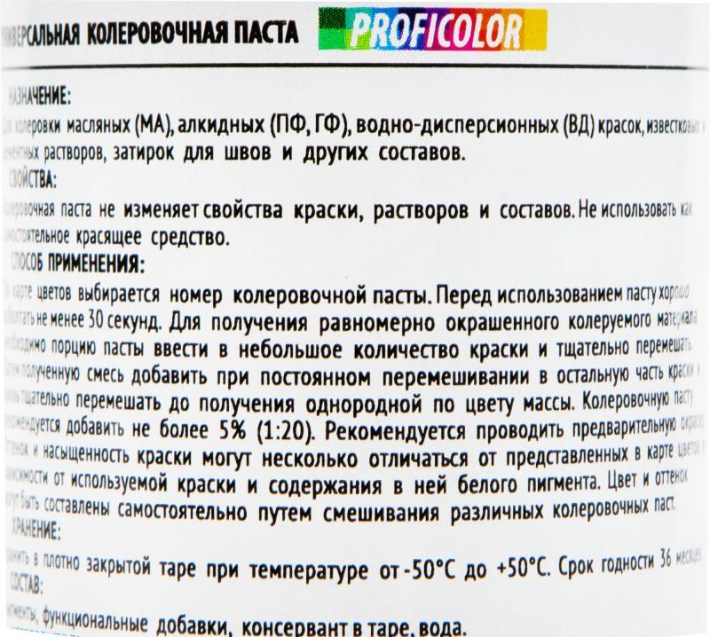 Колеровочная паста Profilux №5 100 гр цвет персик