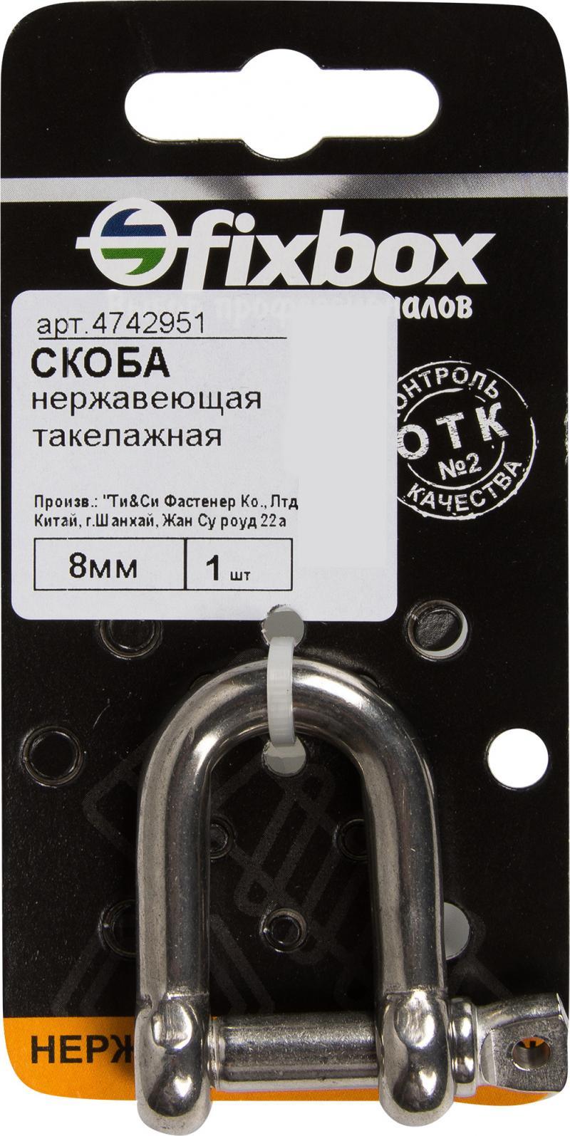 Скоба такелажная 8 мм, нержавеющая сталь