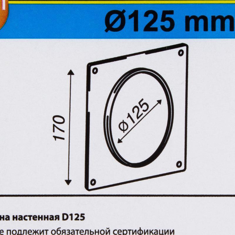 Пластина настенная D125 мм