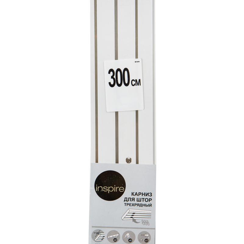 Карниз пластиковый трехрядный Inspire в наборе 300 см пластик цвет белый