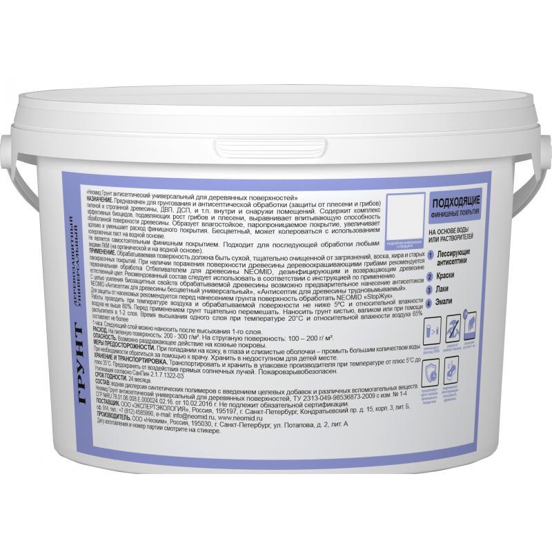Грунт-антисептик акриловый бесцветный 2.5 л