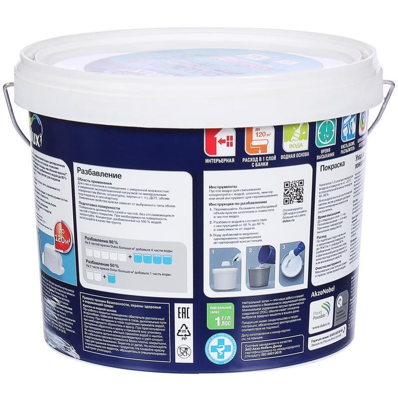Краска-концентрат для стен и потолков Dulux BW, 5 л