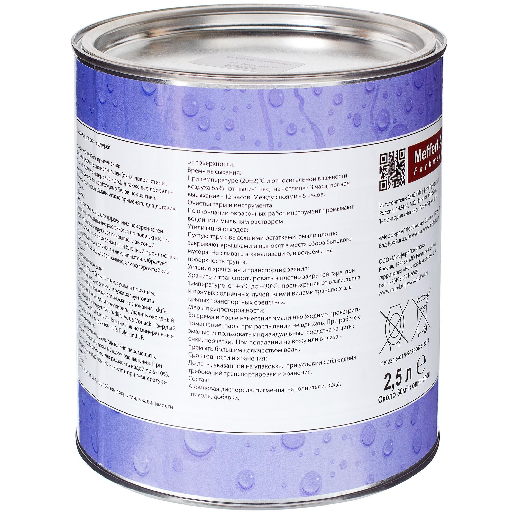 Сулы-дисперсиялық бояу. Құрамы: пигменттер, акрил полимерінің эмульсиясы, су, фунгицидтер және альгицидтер.: Терезелерге арналған су қосып сұйылтатын эмаль DUFA жалтыр ақ түсті 2.5л