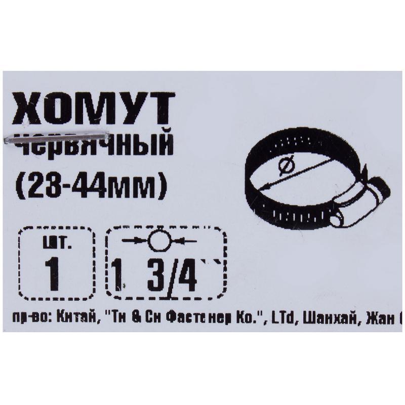 """Хомут червячный 1 3/4"""" 23-44 мм"""