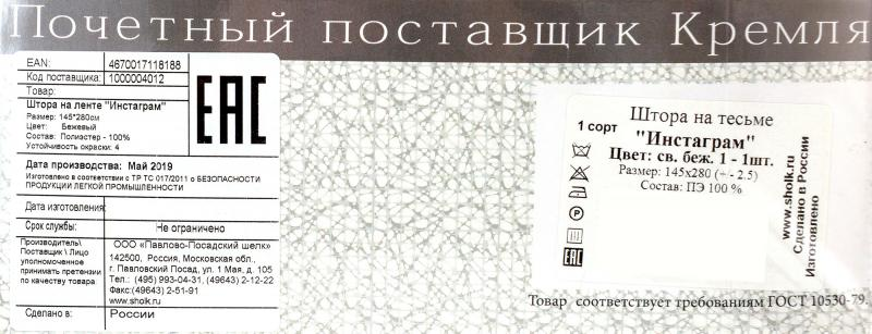 Штора на ленте «Инстаграм» 145х280 см цвет светло-бежевый