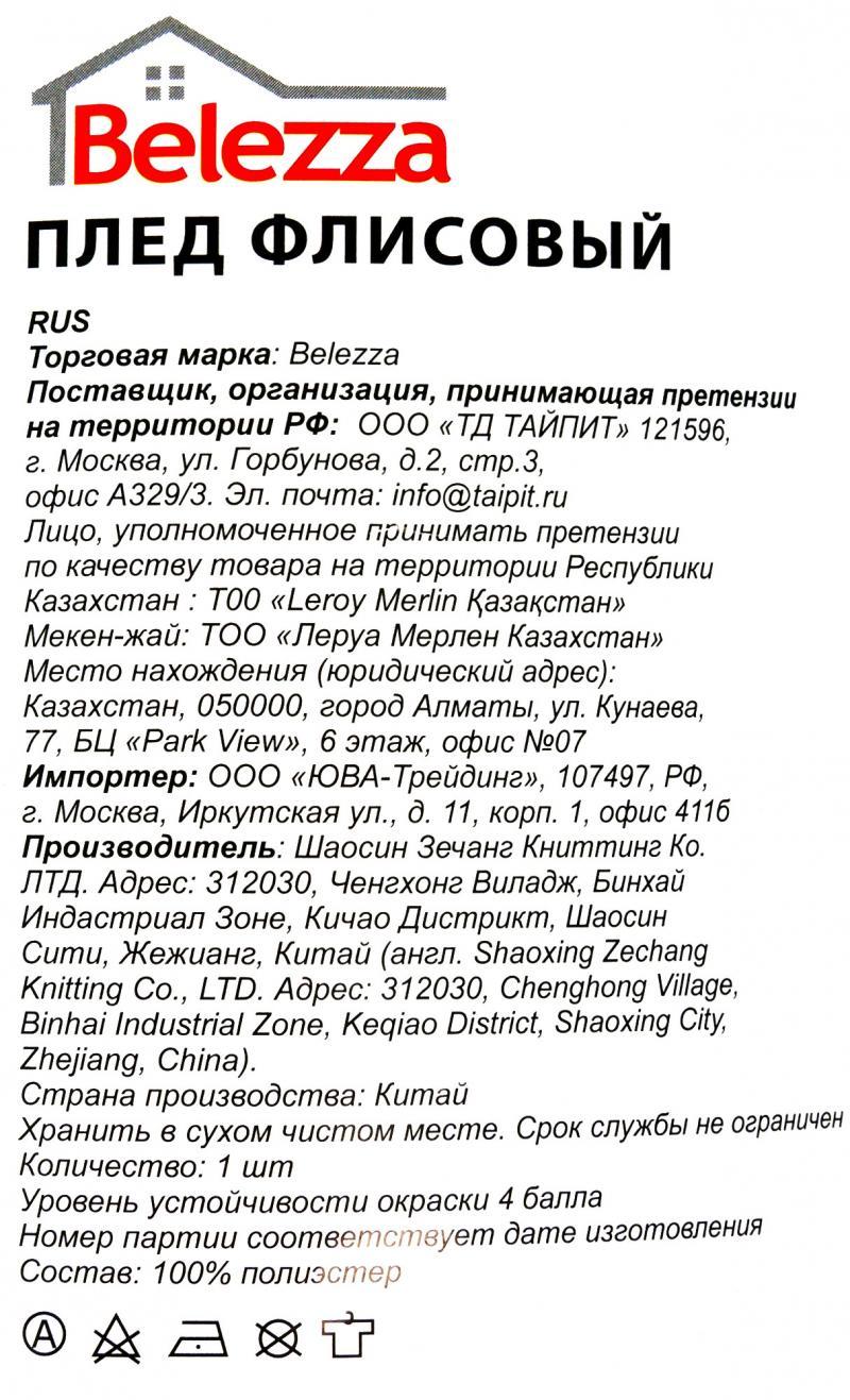 Плед «Belovo», 130х170 см, флис