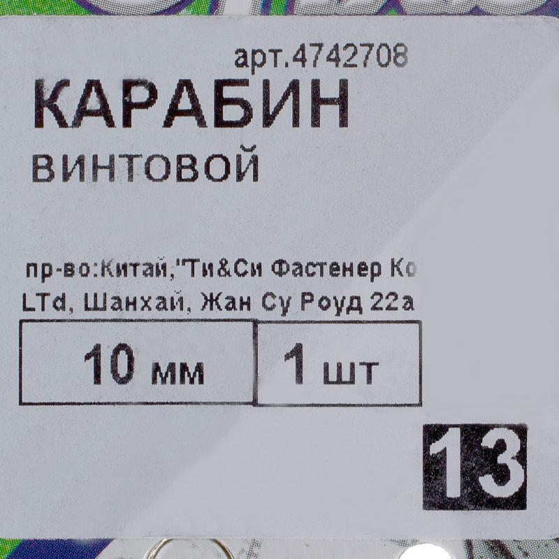 Карабин винтовой Fixbox 10 мм (1 шт.)