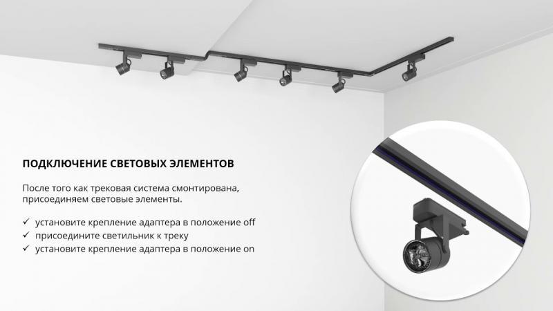Трековый светильник светодиодный «Falena» 30 Вт, 10 м², цвет белый