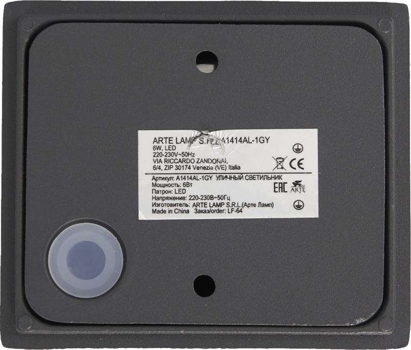 Настенный светильник уличный светодиодное «RulKub», 6 Вт, IP54, цвет серый металлик