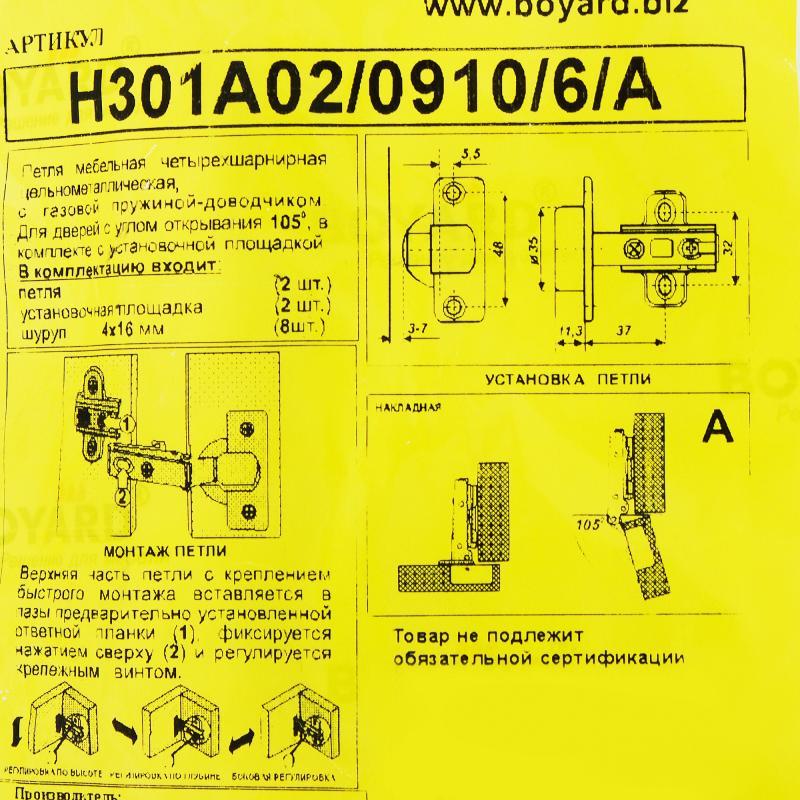 Петля мебельная накладная H301A02, Clip-on, 35 мм, 105°