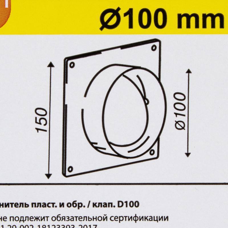 Соединитель с обратным клапаном и монтажной пластиной D100 мм