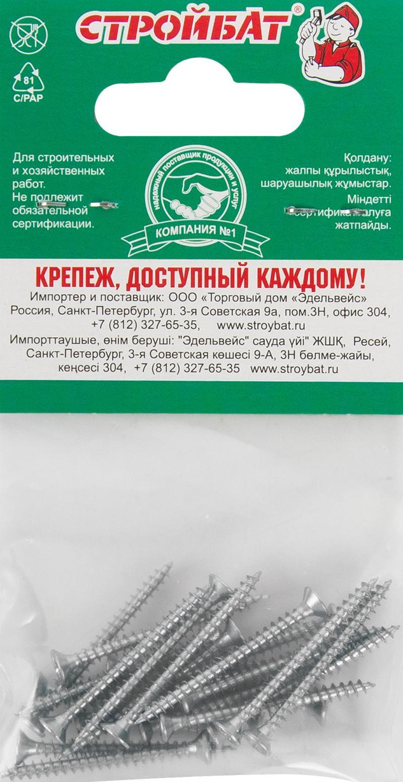 Саморезы универсальные, оцинкованные, 3Х35, упаковка 22 шт.
