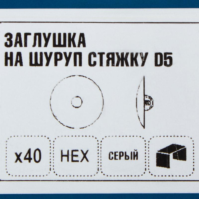 Заглушка на шуруп-стяжку Hex 5 мм полиэтилен цвет серый, 40 шт.