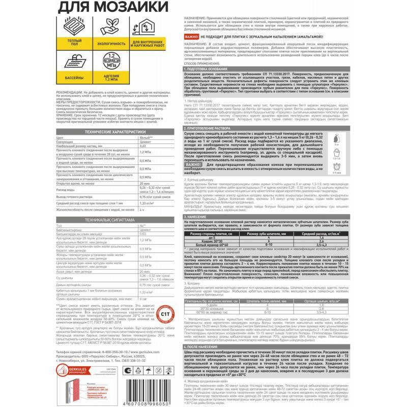 Клей для мозаики Геркулес GM-165, 5 кг