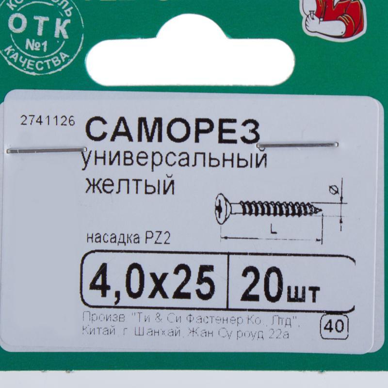 Саморезы универсальные желтые 4,0х25мм (20 шт)
