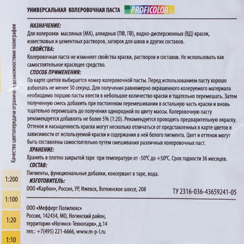 Колеровочная паста Profilux №2 100 гр цвет жёлтый