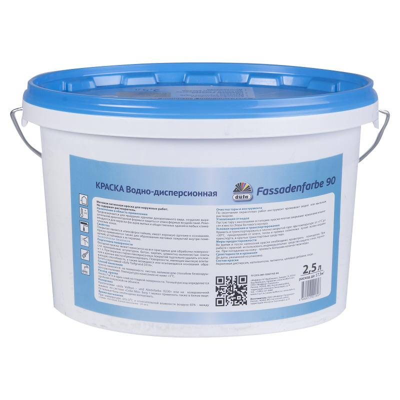 Краска для фасадов Fassadenfarbe mix база 1, 2.5 л