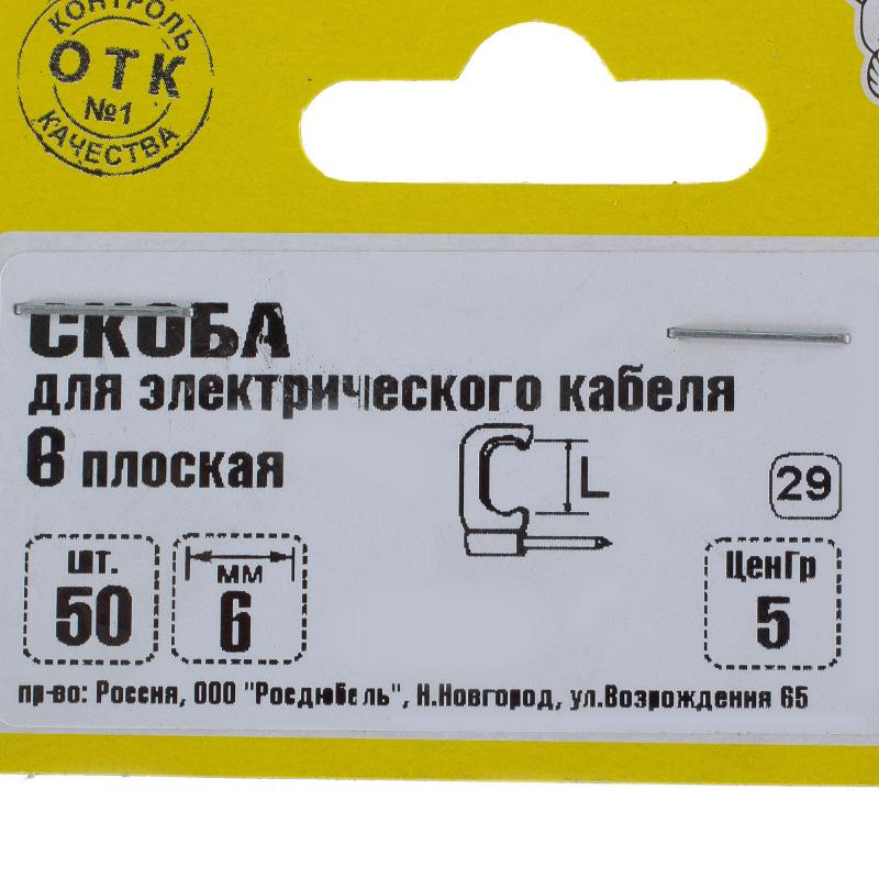 Скоба для электрокабеля плоская 6х11 мм, полипропилен, 50 шт.