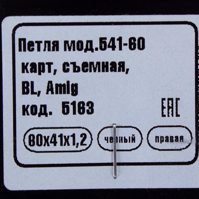 Петля мебельная карточная съёмная правая Amig 541, 60х40 мм, сталь, цвет чёрный