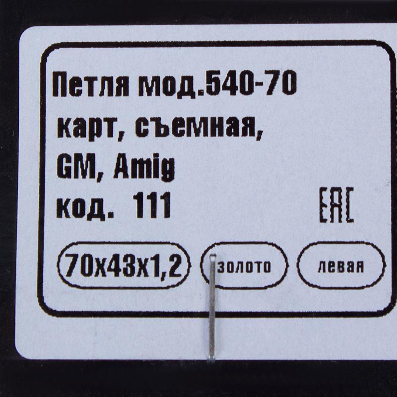 Петля мебельная карточная съёмная левая Amig 540, 70х45 мм, сталь, цвет золото