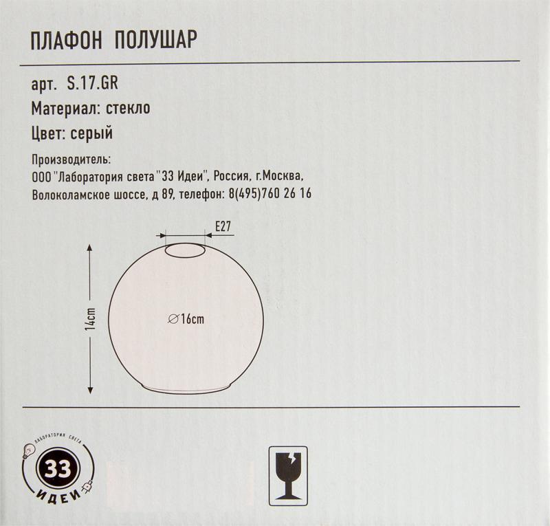 Плафон для подвесного светильника «Арбуз» E27 стеклянный, цвет серый