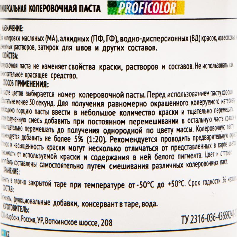Профилюкс Profilux Proficolor №1 100 гр цвет лимон