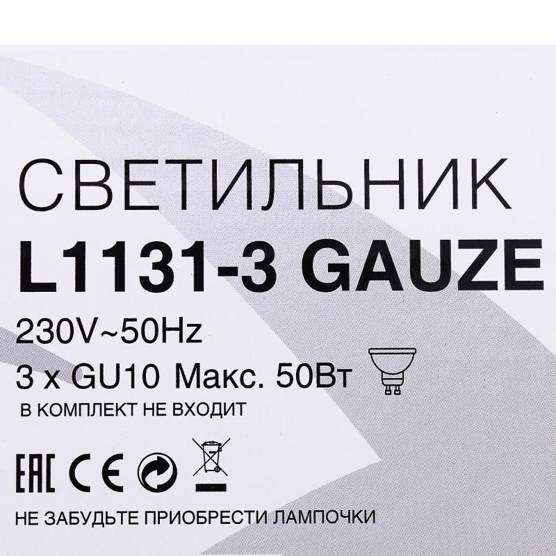 Спот L1131-3 Gauze 3xGU10x35 Вт