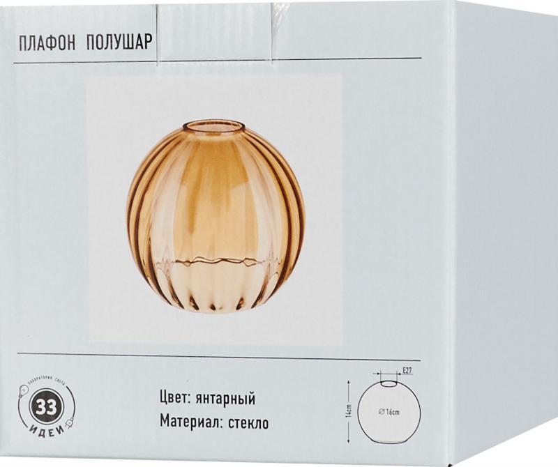 Плафон для подвесного светильника «Арбуз» E27 стеклянный, цвет янтарный
