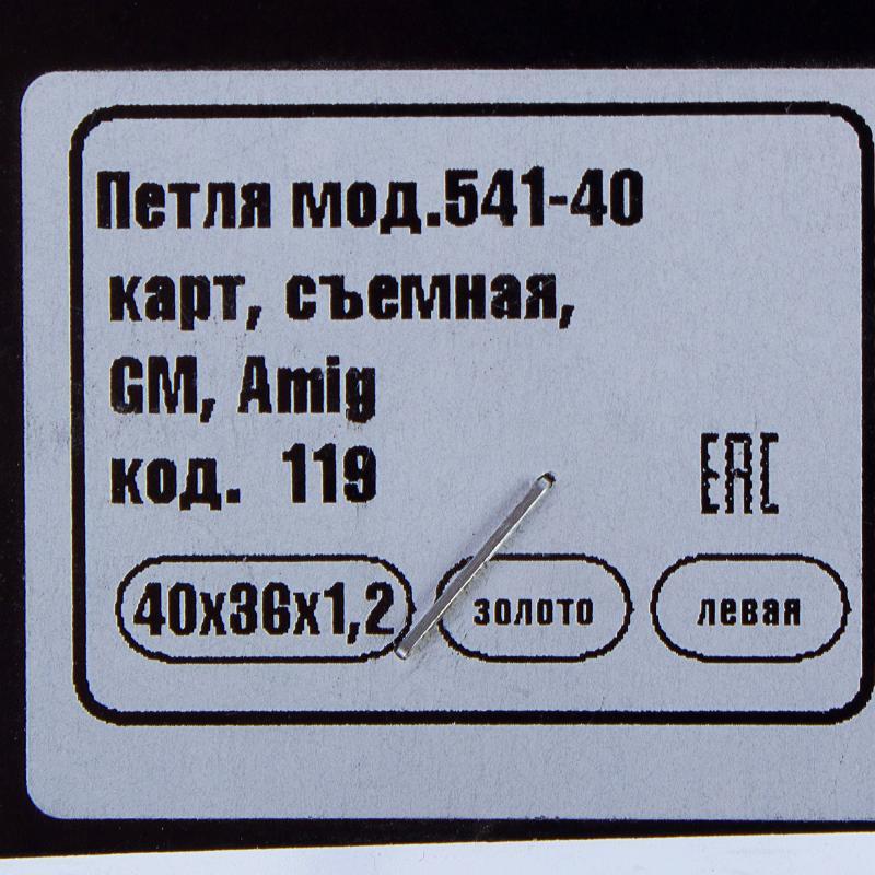 Петля мебельная карточная съёмная левая Amig 541, 40х36 мм, сталь, цвет золото