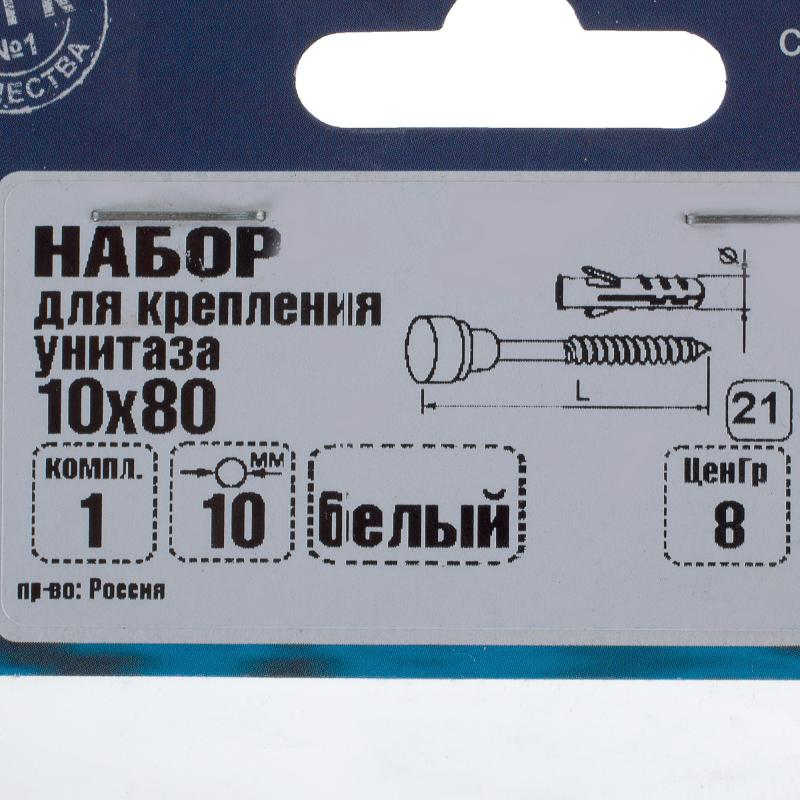 Набор для крепления унитаза 10х80 мм, цвет белый