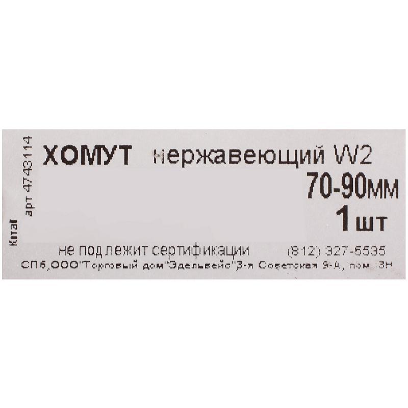 Хомут червячный W2 70х90 мм