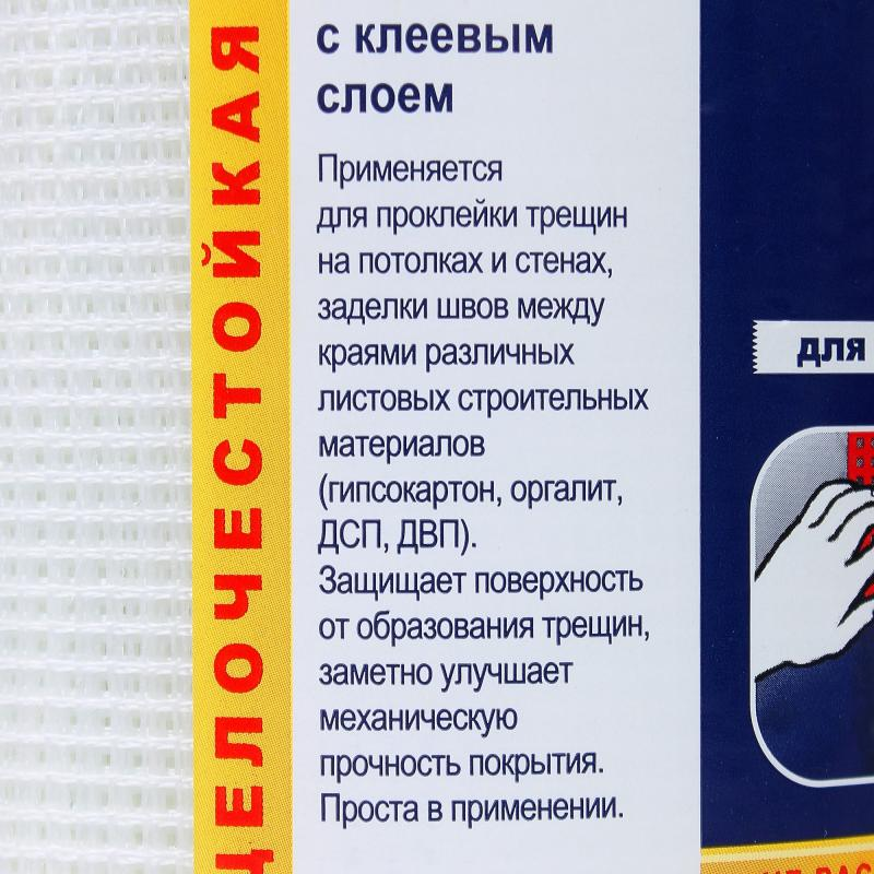 Серпянка Unibob, 100 ммx45 м, 65 гр/м2