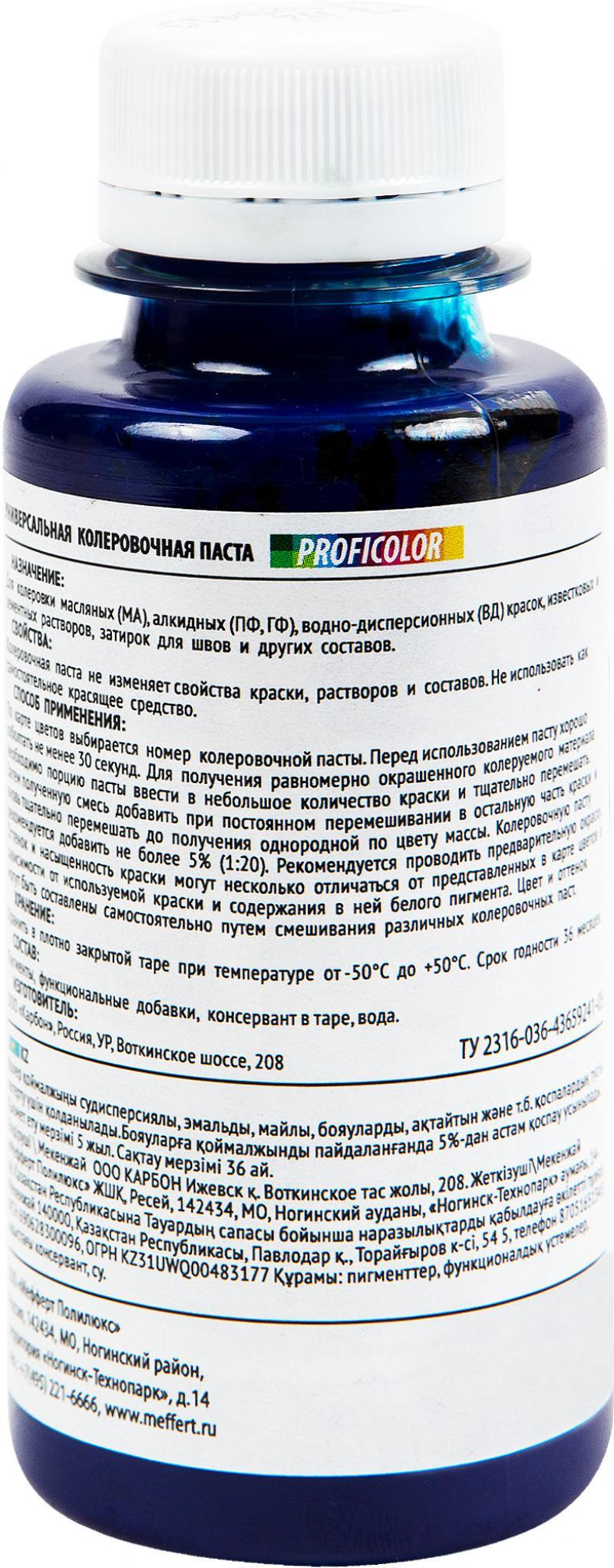 Колеровочная паста Profilux №17 100 гр цвет голубой