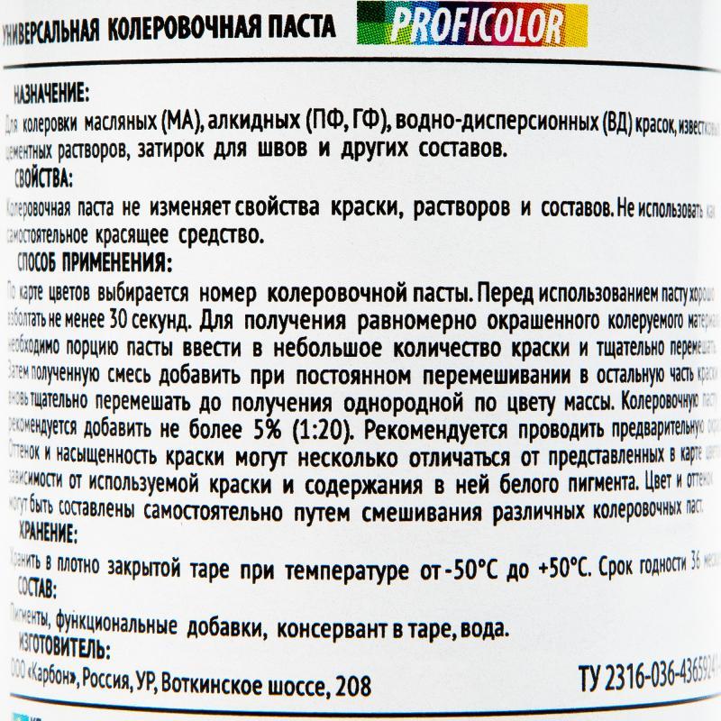 Профилюкс Profilux Proficolor №13 100 гр цвет зелёная ель