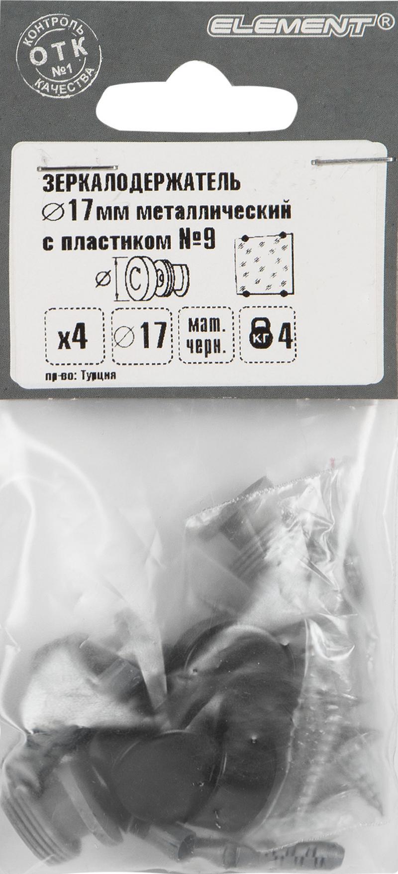 Зеркалодержатель мебельный № 9 17 мм, металл/пластик, цвет матовый чёрный, 4 шт.