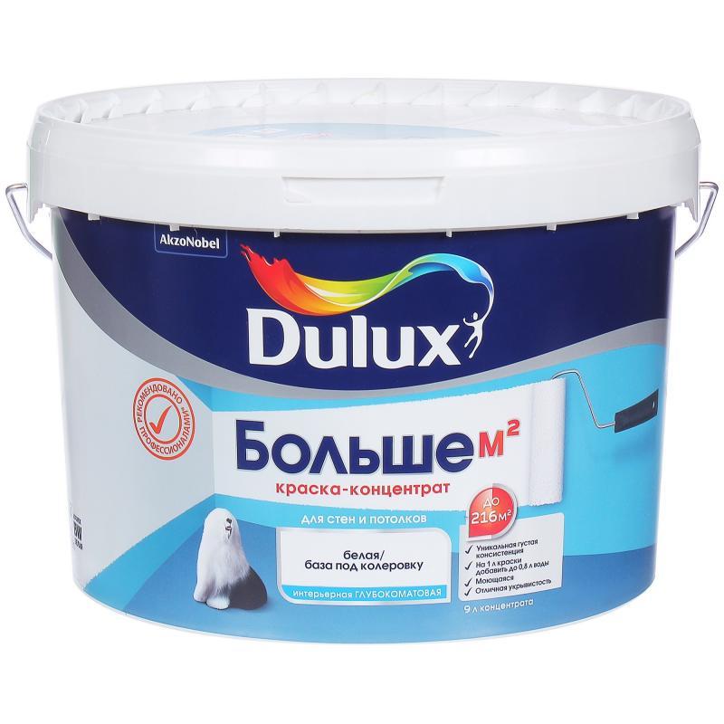 Краска-концентрат для стен и потолков Dulux BW, 9 л