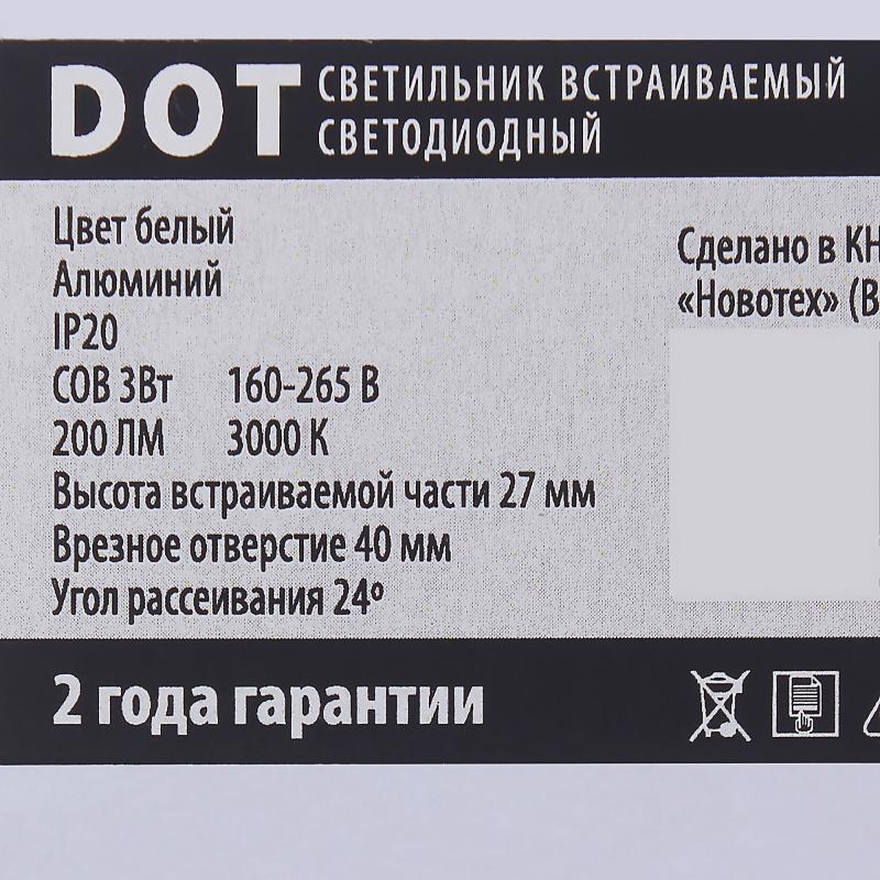 Светильник встраиваемый мебельный светодиодный 357701, 3 Вт, 160-265 В