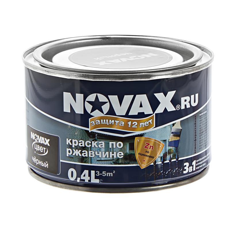 Эмаль по ржавчине Novax цвет чёрный 0.4 л