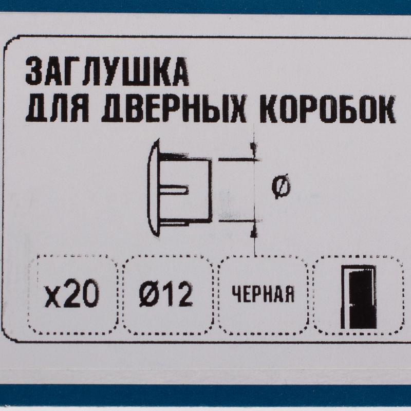 Заглушка для дверных коробок 12 мм полиэтилен цвет чёрный, 20 шт.