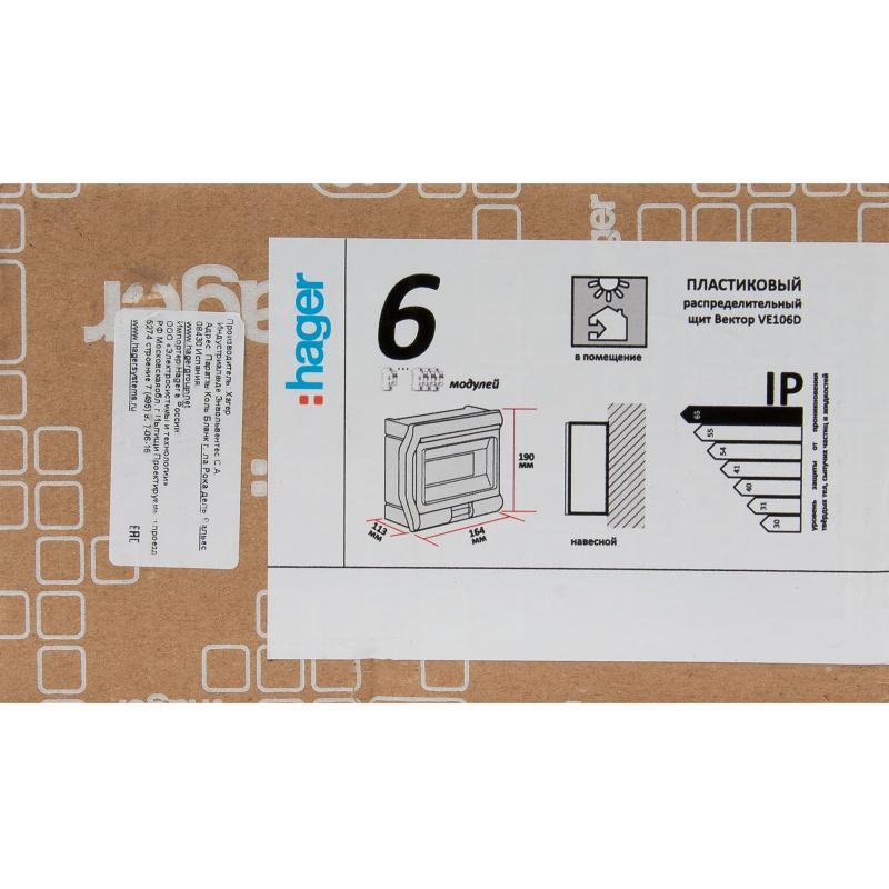 Щит пластиковый Hager Vector на 6 модулей, IP65